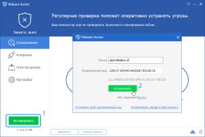 glarysoft-malware-hunter-pro-free-license-screenshot-3