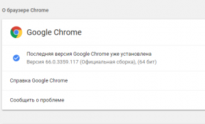 google-chrome-66-new-features