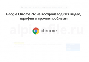 google-chrome-76-out-of-blink-cors