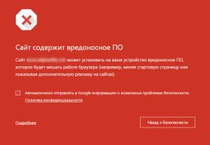 google-chrome-alert
