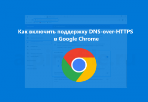 google-chrome-dns-over-https-enable