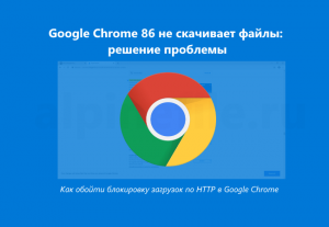 google-chrome-downloads-over-insecure-connections-disable
