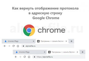google-chrome-https-enable-adress-bar