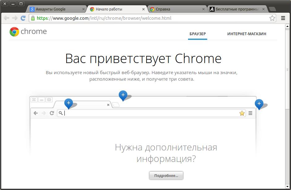 Операционная система linux скачать с официального сайта.