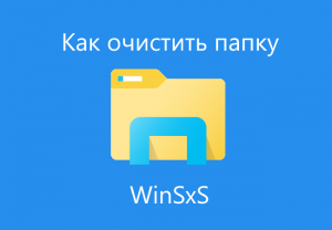 how-to-cleanup-winsxs-folder