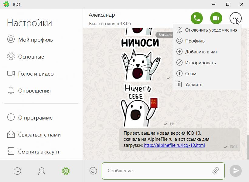 Icq 10 скачать бесплатно для компьютера на windows, русская версия.