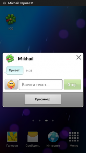 icq-8-android