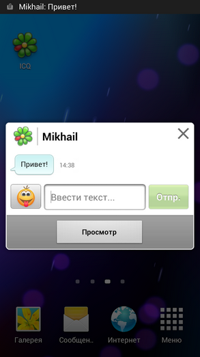 Скачать ICQ Mobile для Android бесплатно