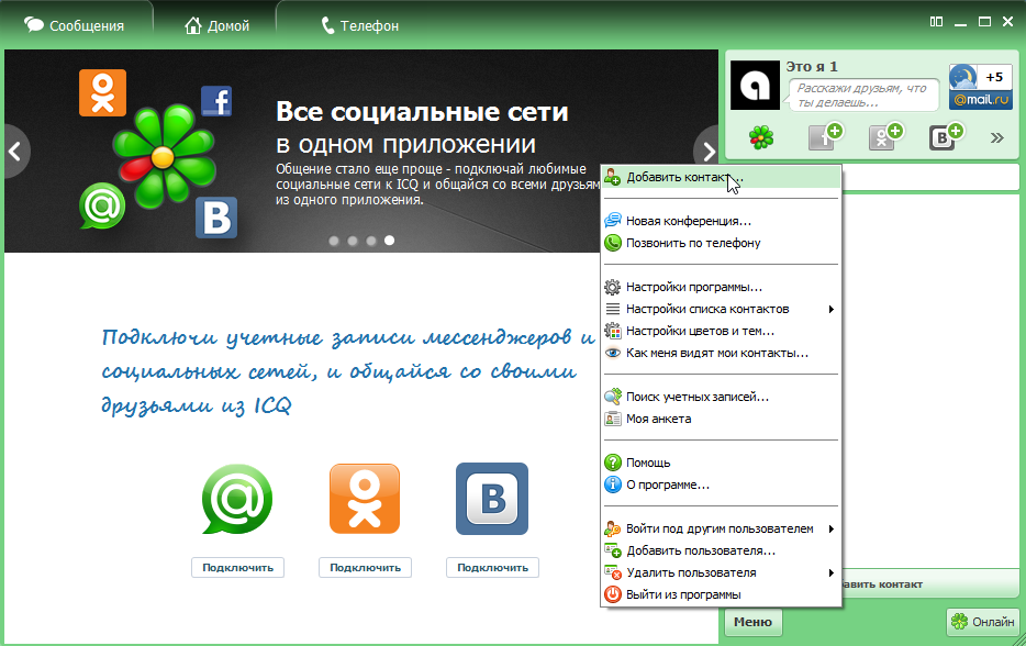 ICQ 10.0.12188