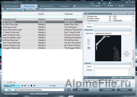 TagScanner бесплатный редактор ID3-тегов.