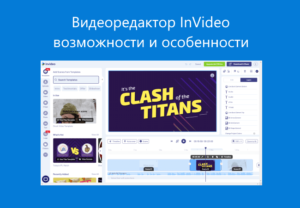 invideo-video-editor_features