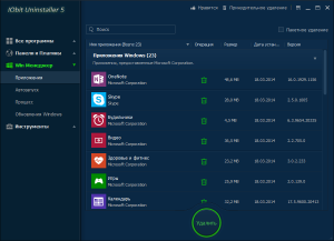 iobit-uninstaller-5-screenshot-3