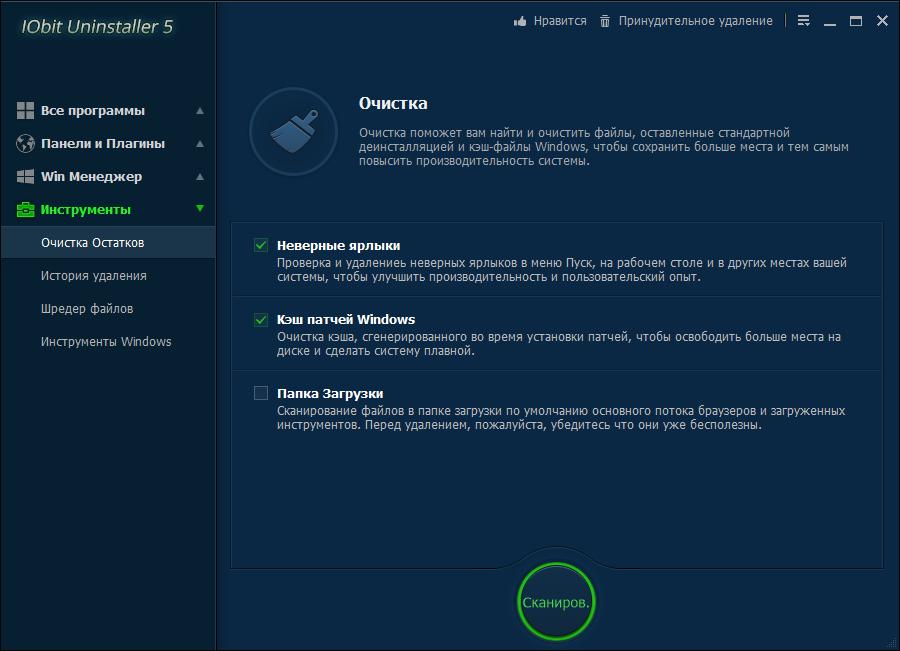 Скачать программу иобит унинсталлер на русском