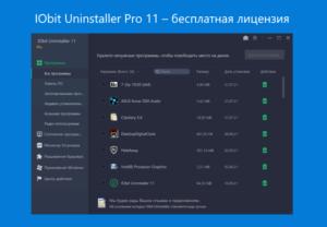 iobit-uninstaller-pro-11-free-license