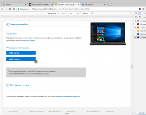 iso-windows-10-download-microsoft-screenshot-10