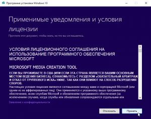 iso-windows-10-download-microsoft-screenshot-2