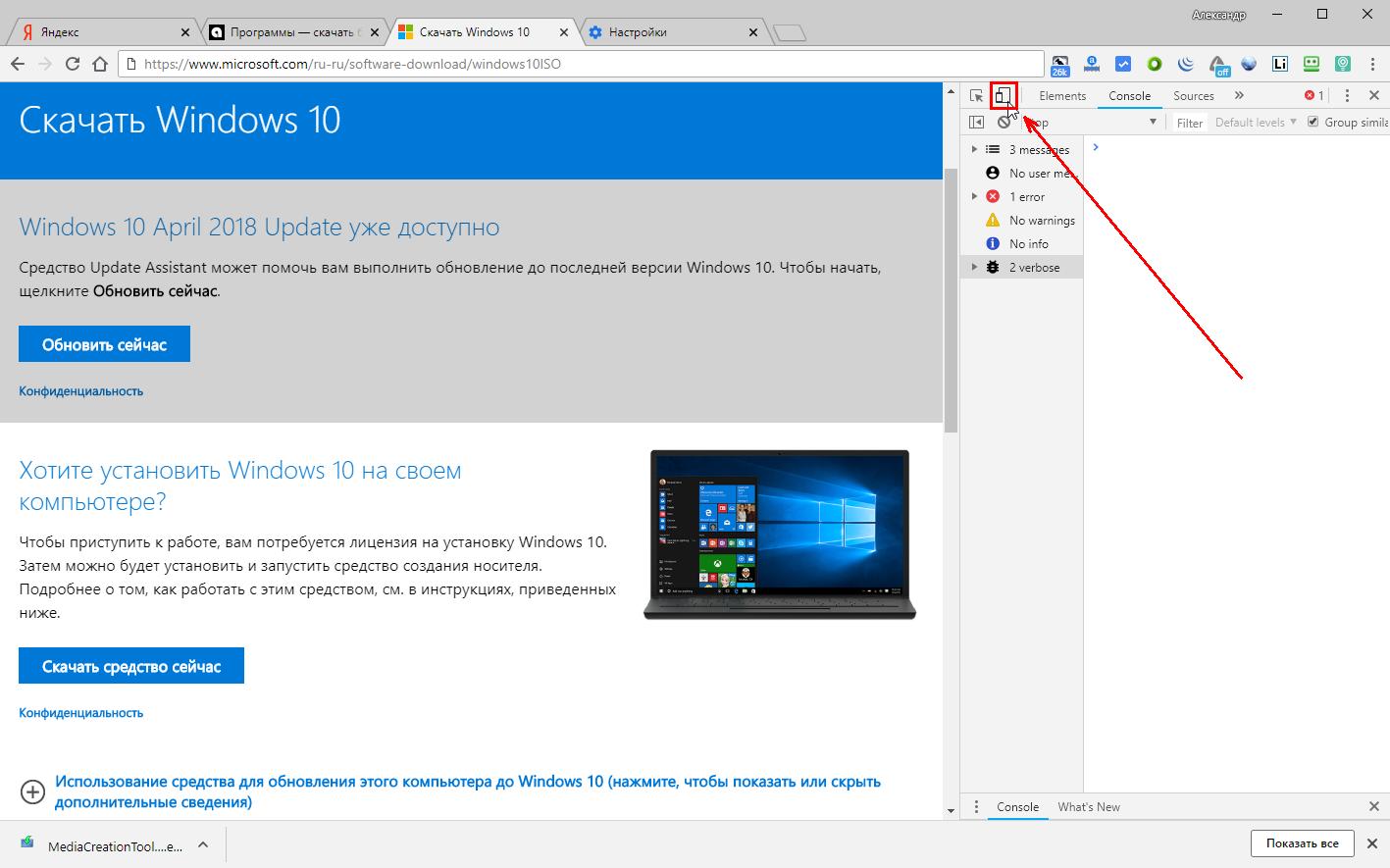Как скачать iso windows 7, 8. 1 и windows 10 с microsoft   remontka. Pro.