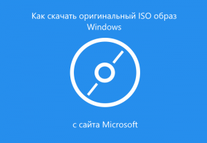 iso-windows-download