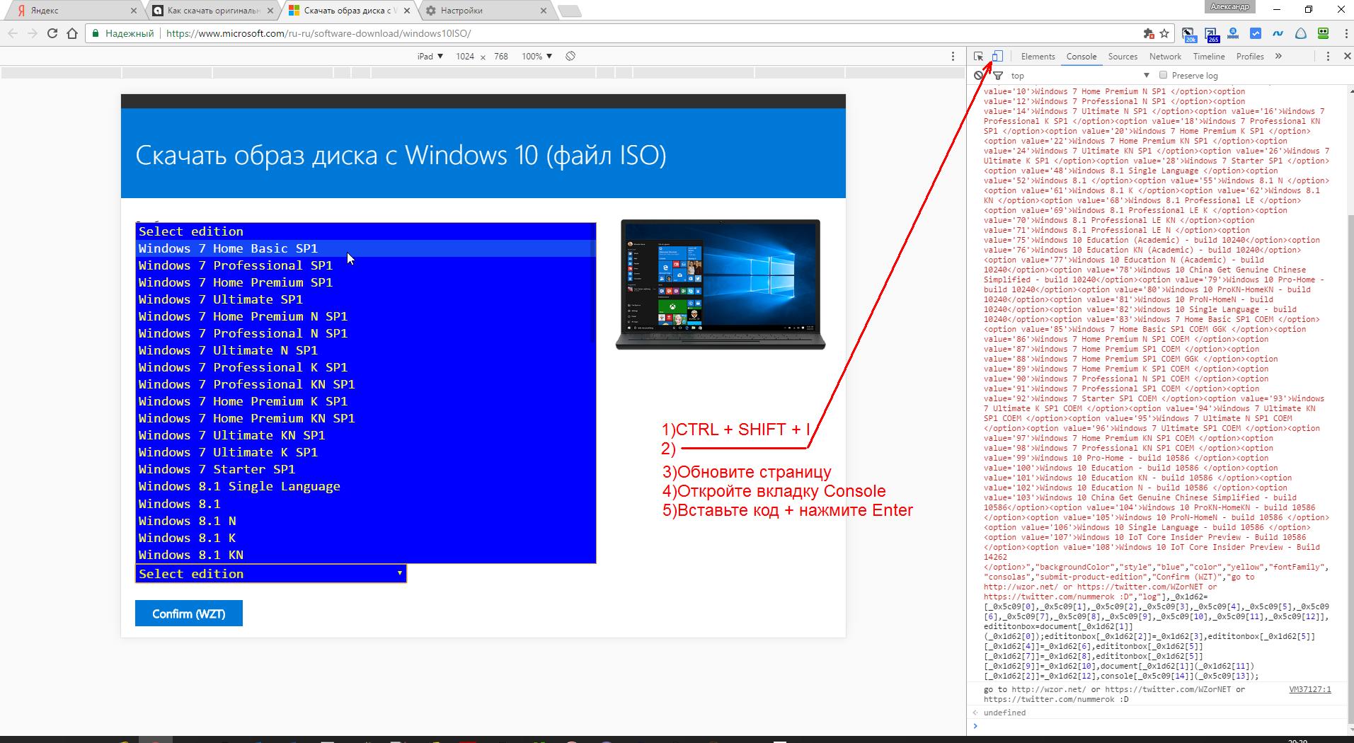 Как сделать загрузочный диск и флешку Windows 7, 8.1, 10 29