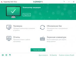 kaspersky-anti-virus-2018
