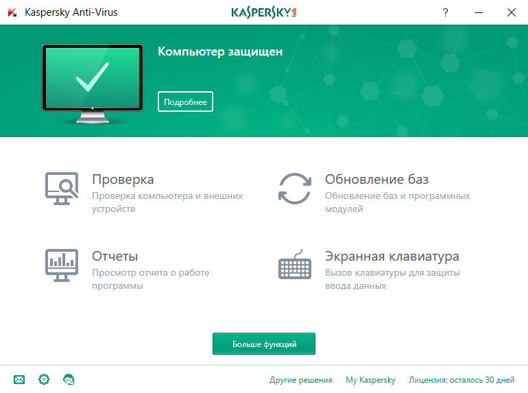 Download kaspersky anti-virus 2017 antivirus kaspersky.