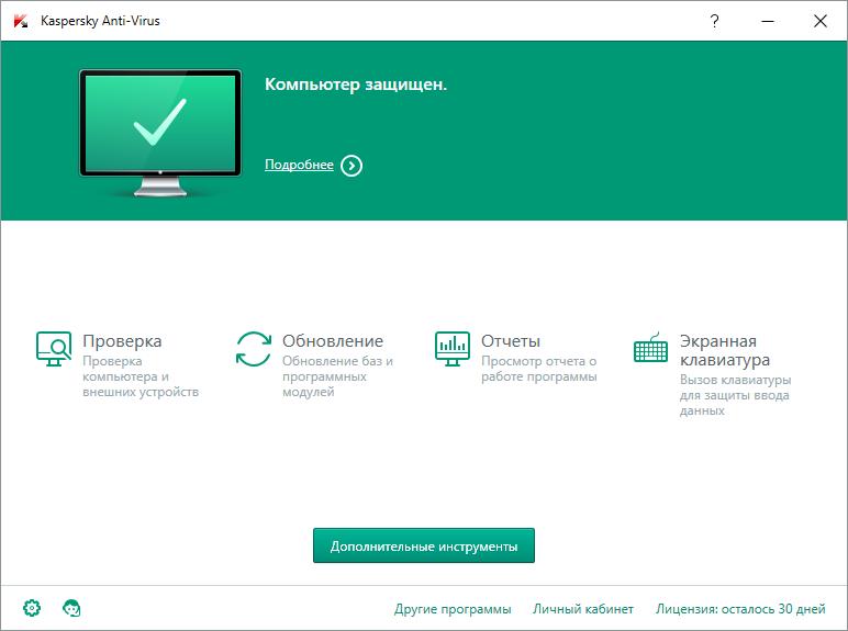 официальный сайт антивирус касперского