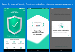 kaspersky-internet-security-premium-android-free-license