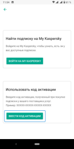 kaspersky-internet-security-premium-android-free-license-screenshot-2