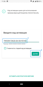 kaspersky-internet-security-premium-android-free-license-screenshot-3