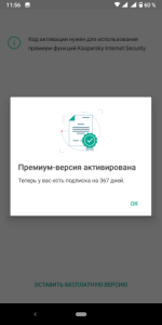 kaspersky-internet-security-premium-android-free-license-screenshot-4