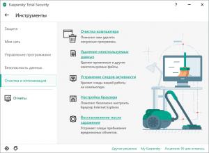 kaspersky-total-security-2021-free-license-screenshot-1