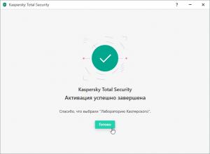 kaspersky-total-security-2021-free-license-screenshot-4