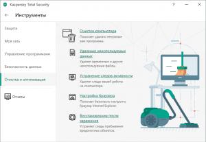 kaspersky-total-security-settings