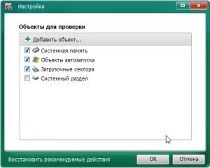 kaspersky-virus-removal_tool1