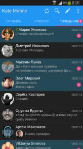kate-mobile-3