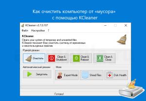kcleaner-clean-pc
