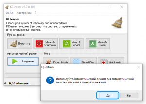 kcleaner-clean-pc-auto-mode-settings