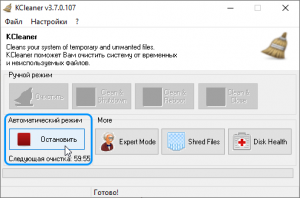 kcleaner-clean-pc-auto-mode-stop