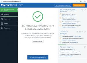 malwarebytes-free-russian