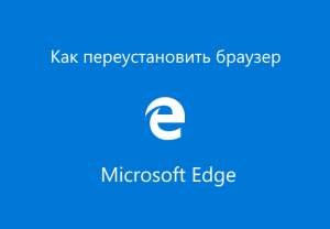 microsoft-edge-browser-reinstall