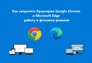 microsoft-edge-google-chrome-continue-running-background
