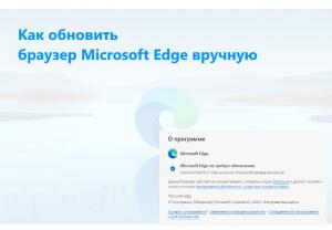 microsoft-edge-manual_update