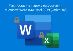 Как поставить пароль на документ Microsoft Word или Excel