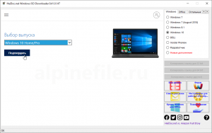 microsoft-windows-office-iso-download-tool-screenshot-2