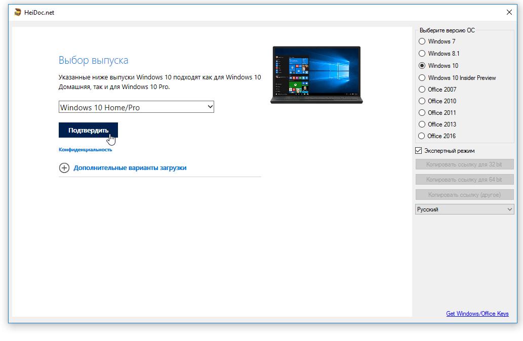 heidoc.net windows iso downloader 5.10 скачать