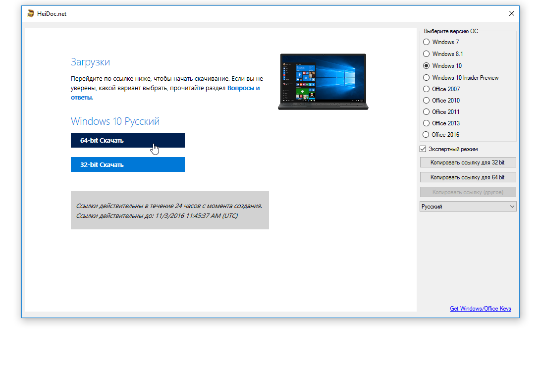 Скачать оригинальный образ windows 8. 1 (х-32 / х-64) bit youtube.