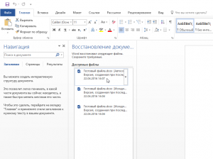 microsoft-word-how-to-restore-doc-2