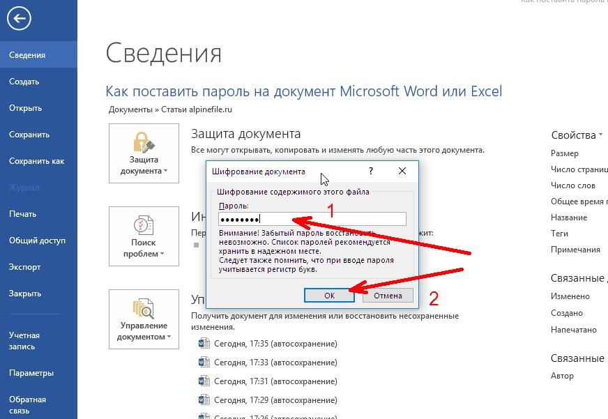 Защита Word И Excel