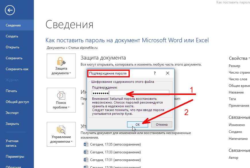 Как поставить пароль на excel