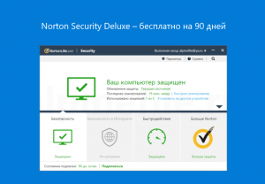 norton-security-deluxe-free-license